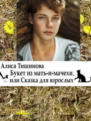 """Вся правда о """"Букете из Мать-и-Мачехи, или сказка для взрослых """""""