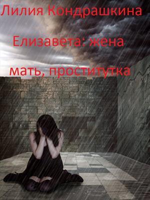Елизавета: жена, мать, проститутка. Лилия Кондрашкина