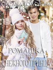 Ромашка для Снежного принца. Оксана Головина