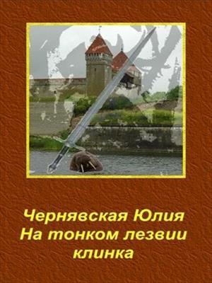 На тонком лезвии клинка. Юлия Чернявская