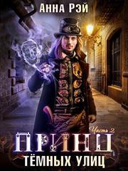 Принц темных улиц. Часть 2. Анна Рэй