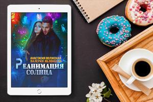Авторские планы Валерии Яблонцевой и Анастасии Волжской на #лето2020
