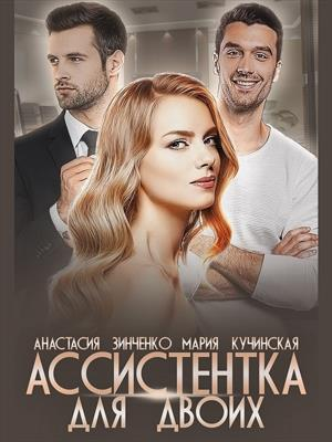 Ассистентка для двоих. Анастасия Зинченко и Мария Кучинская