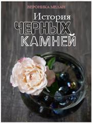 История черных камней. Вероника Мелан