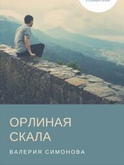 Орлиная скала. Валерия Симонова
