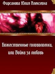 Божественные головоломки, или Война за любовь. Юлия Фирсанова