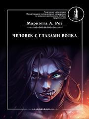 Человек с глазами волка. Книга первая. Мариэтта Роз