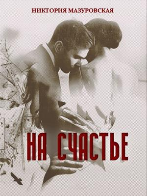 На Счастье. Никтория Мазуровская