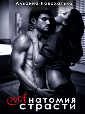 Анатомия страсти. Альбина Новохатько