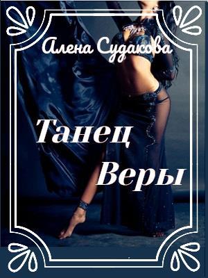 Танец Веры. Алена Судакова