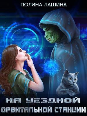 На уездной орбитальной станции. Полина Лашина