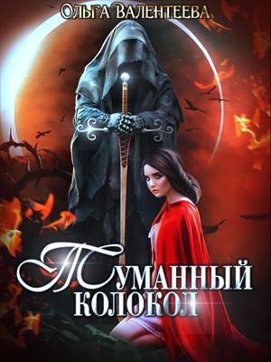 Туманный колокол. Ольга Валентеева