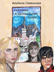 Сказание о Хрустальном озере. Альбина Севенкова