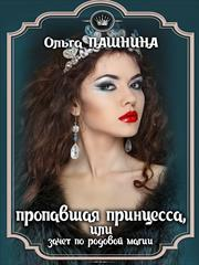 Пропавшая принцесса, или Зачет по родовой магии. Ольга Пашнина