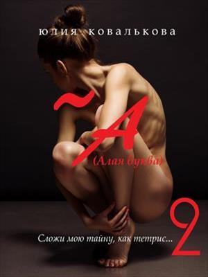 ~ А (Алая буква). Часть 2. Юлия Кова