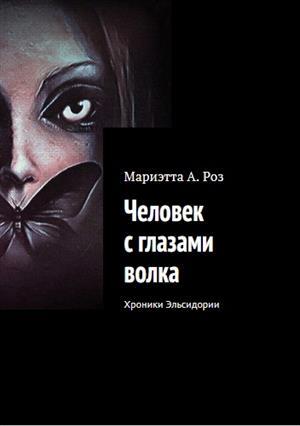 Мнение о книге: Человек с глазами волка. Мариэтта Роз