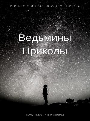 Ведьмины приколы. Кристина Воронова