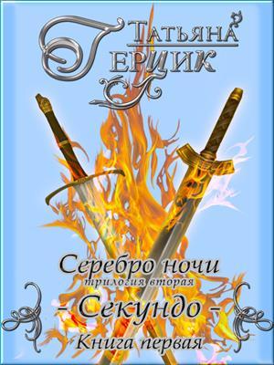 Серебро ночи: Секундо. Книга первая. Татьяна Герцик