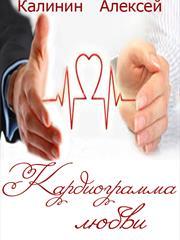 Кардиограмма любви. Алексей Калинин