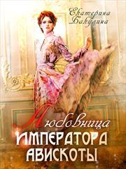 Любовница императора Авискоты. Екатерина Бакулина