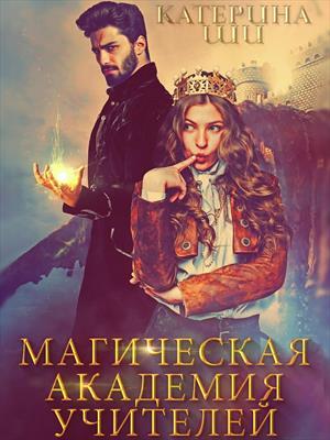 Магическая академия учителей. Катерина Ши