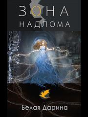 Зона Надлома. Дарина Белая