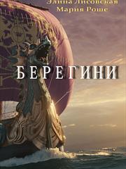 Берегини. Элина Лисовская, Мария Роше