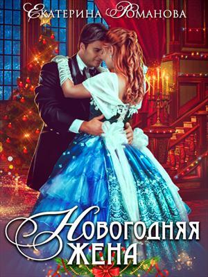 Новогодняя жена. Екатерина Романова