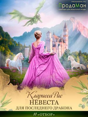 Невеста для последнего дракона. Кларисса Рис