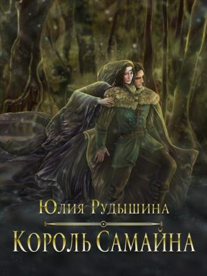 Король Самайна. Юлия Рудышина