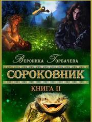 Сороковник. Книга 2. Вероника Горбачева