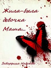Жила-была девочка Маша. Надежда Заварзина