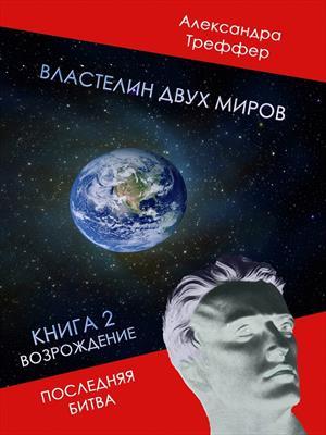 Властелин двух миров. Книга 2. Александра Треффер