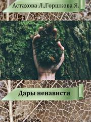 Дары ненависти. Людмила Астахова, Яна Горшкова