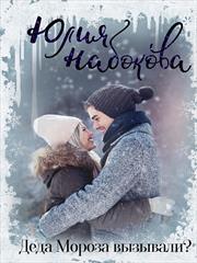 Деда Мороза вызывали? Юлия Набокова