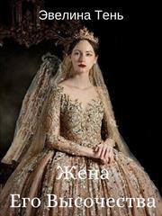 Жена Его Высочества. Эвелина Тень