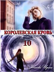 Королевская кровь -10. Стальные небеса. Ирина Котова