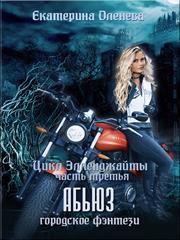 Абьюз. Екатерина Оленева