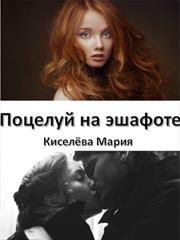 Поцелуй на эшафоте. Мария Киселева