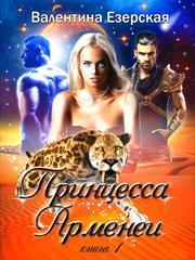 Принцесса Арменеи. Идеальный треугольник-2. Первая книга. В.Езерская