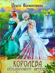 Королева объявляет отбор. Ольга Валентеева