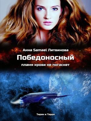 Победоносный. Анна Литвинова