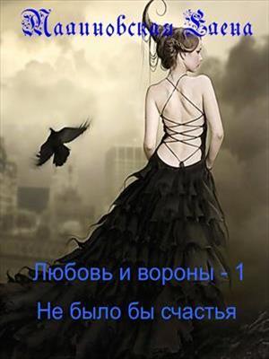 Любовь и вороны - 1. Не было бы счастья. Елена Малиновская