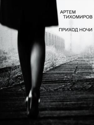 Приход ночи. Артем Тихомиров