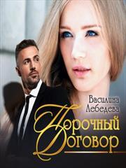 Порочный договор. Василина Лебедева