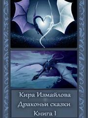 Драконьи сказки. Том 1. Кира Измайлова