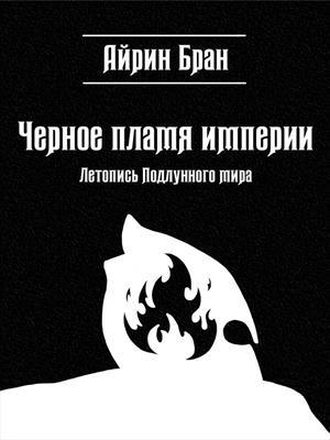 Черное пламя империи. Айрин Бран
