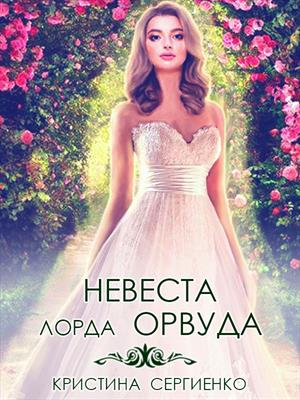 Невеста лорда Орвуда. Кристина Сергиенко