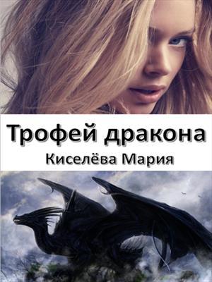 Трофей дракона. Мария Киселева
