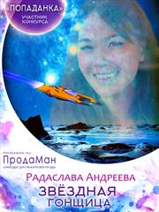 Звездная гонщица. Радаслава Андреева